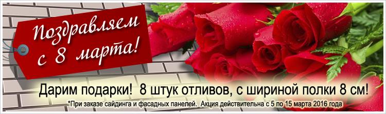 Коллектив магазина «Dom-sidinga» от души поздравляет  с 8 марта!